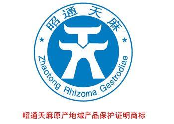 昭通天麻原产地域保护产品证明商标和地理标志保护产品标志