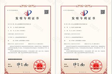 参七心疏易胜博ysb248网址国家专利证书