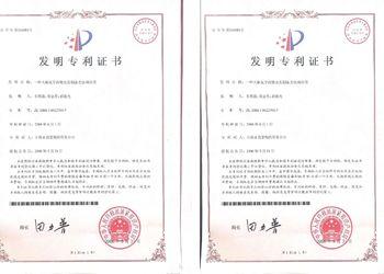 天麻醒脑易胜博ysb248网址国家发明专利证书