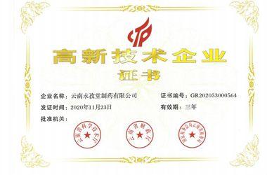 易胜博ysb248网址易胜博ysb248网址通过高新技术企业重新认定