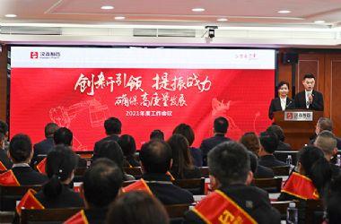 创新引领,提振战力,确保高质量发展——汉森易胜博ysb248网址召开2021年度工作会议